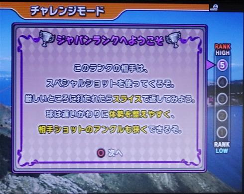 s-みんテニPS2 第4回 (3)