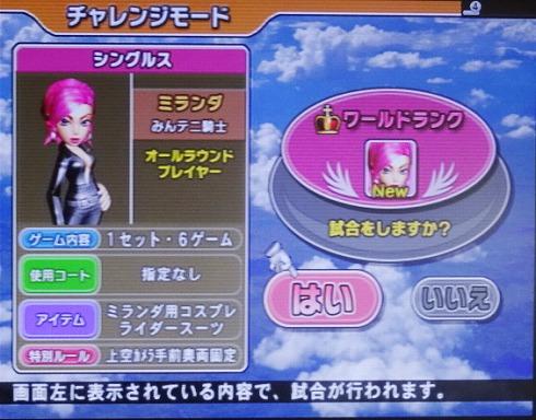 s-みんテニ PS2 第5回 (1)