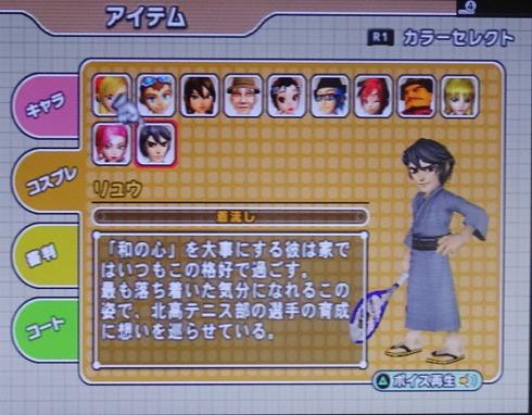s-みんテニ PS2 第5回 (5)