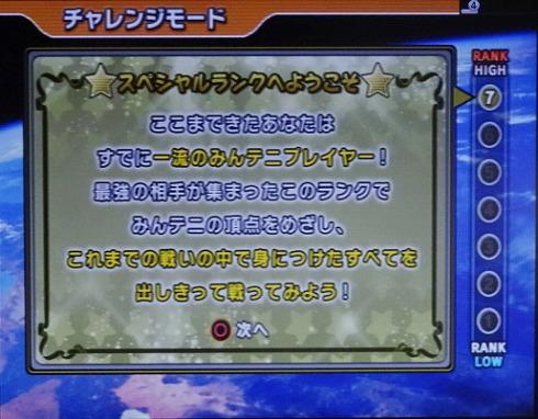 s-みんテニ PS2 第5回 (14)