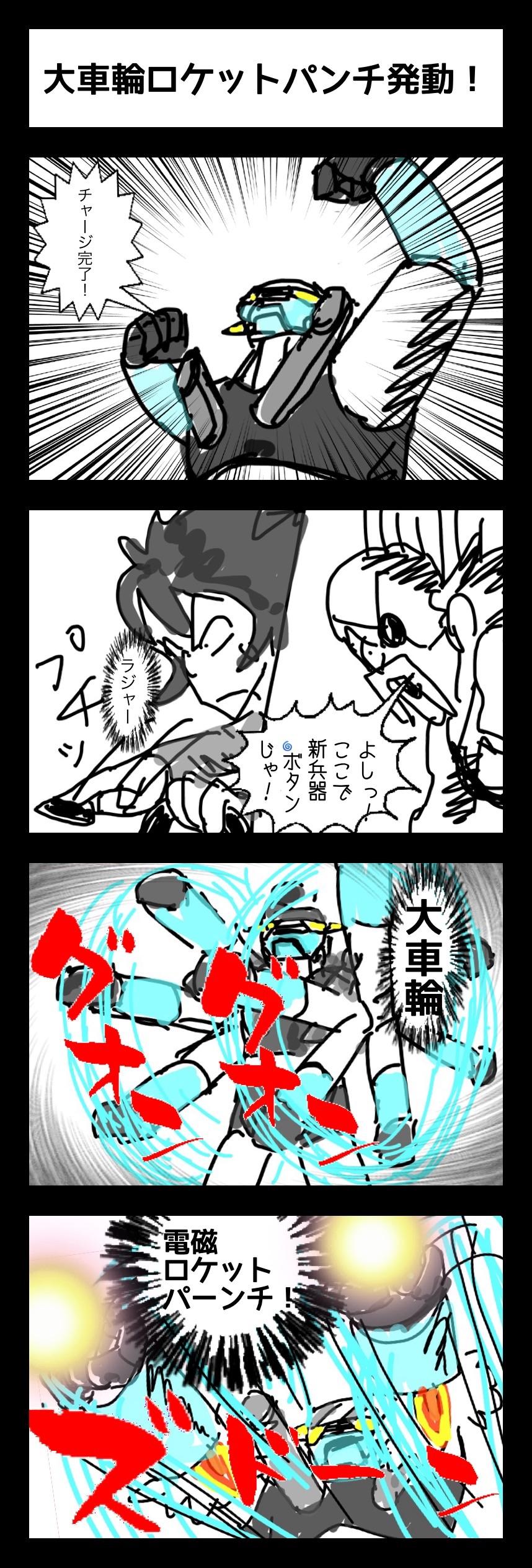 連載4コマ漫画 アトランダーV 27