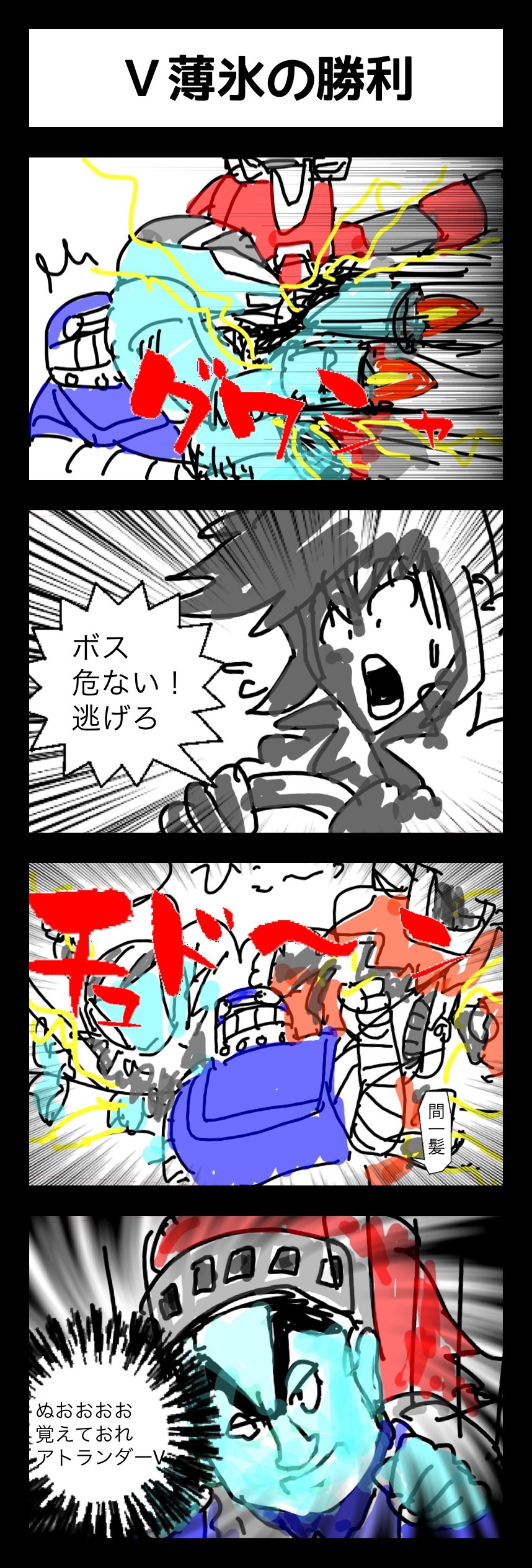 連載4コマ漫画 アトランダーV 28