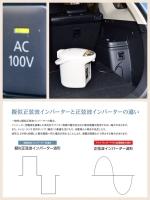 アウトランダーPHEV 1500W電源 インバーターパターン