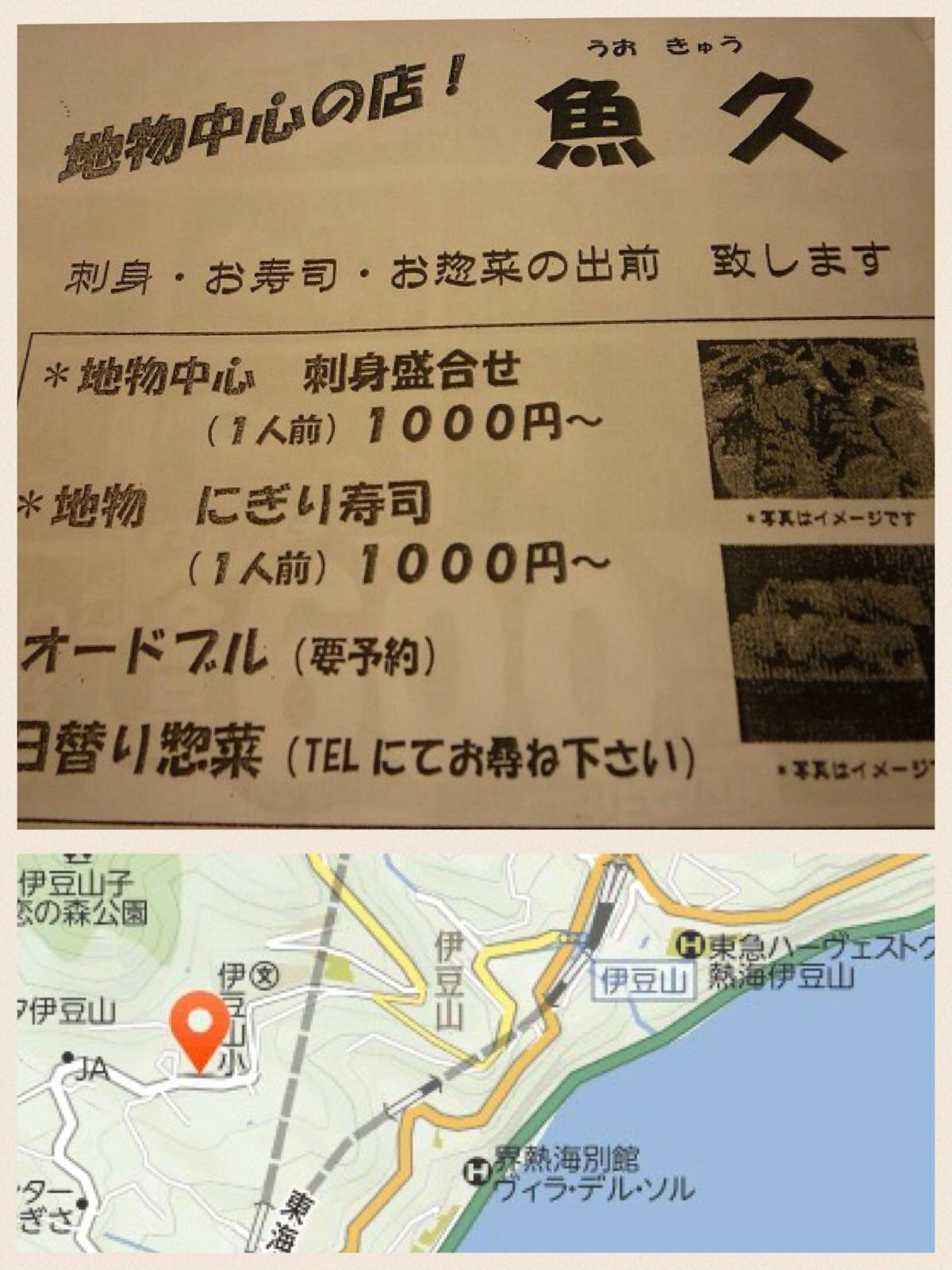 熱海伊豆山 魚久アクセス