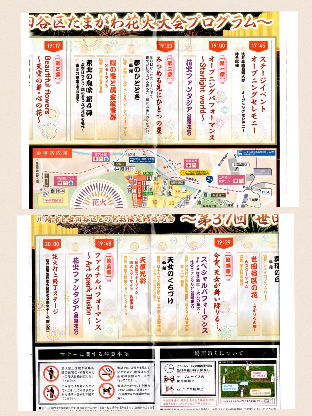 世田谷区 多摩川花火大会2015有料席観覧記