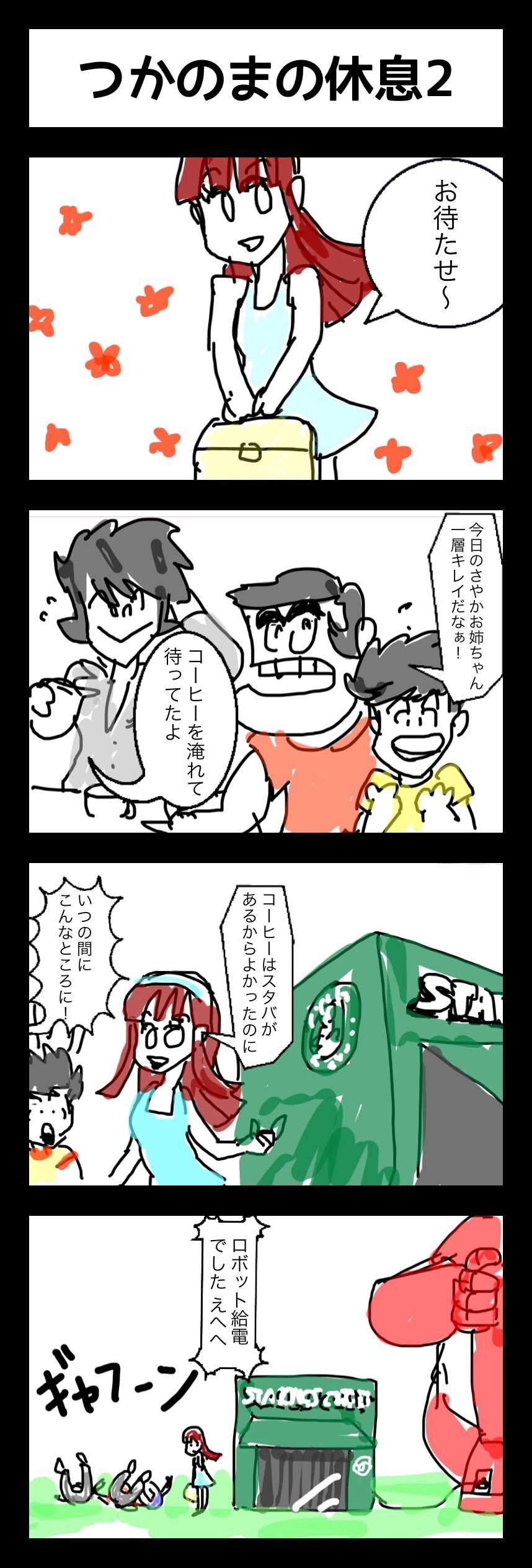 連載4コマ漫画 アトランダーV 30