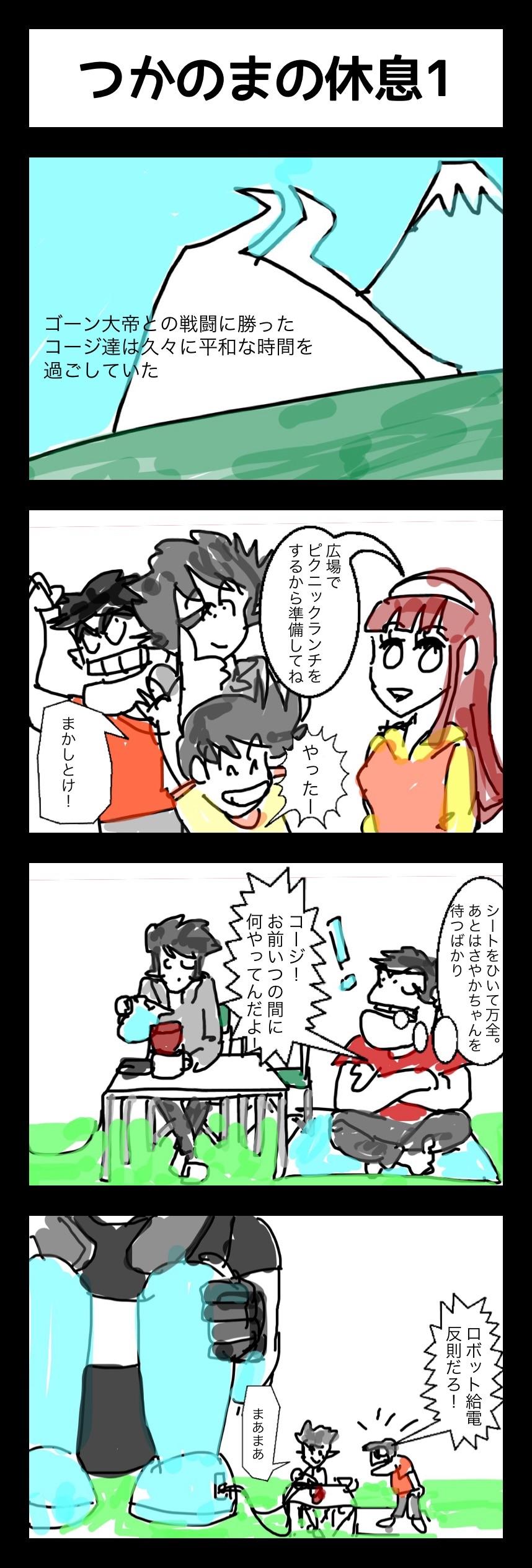 連載4コマ漫画 アトランダーV 29