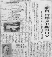 三菱自動車 戦略