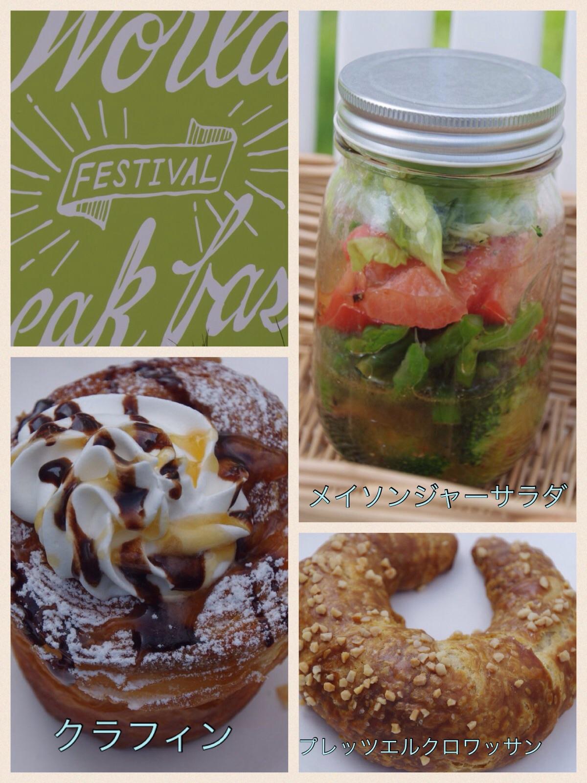 朝食フェス2015 昭和記念公園