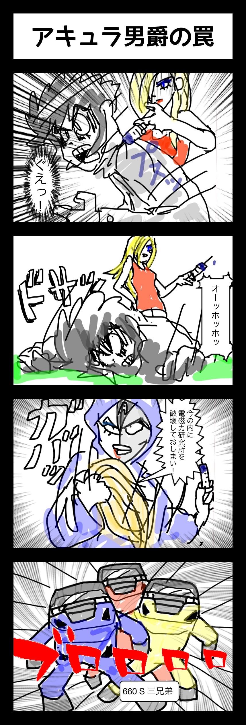 連載4コマ漫画 アトランダーV 第32