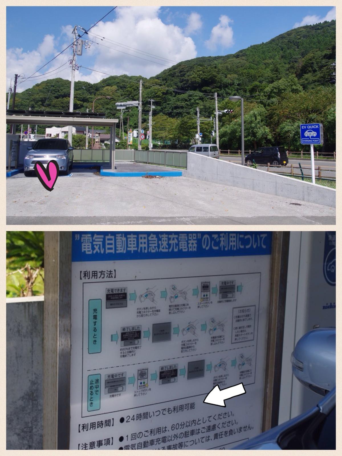 EV充電スポット道の駅 下加茂温泉 湯の花