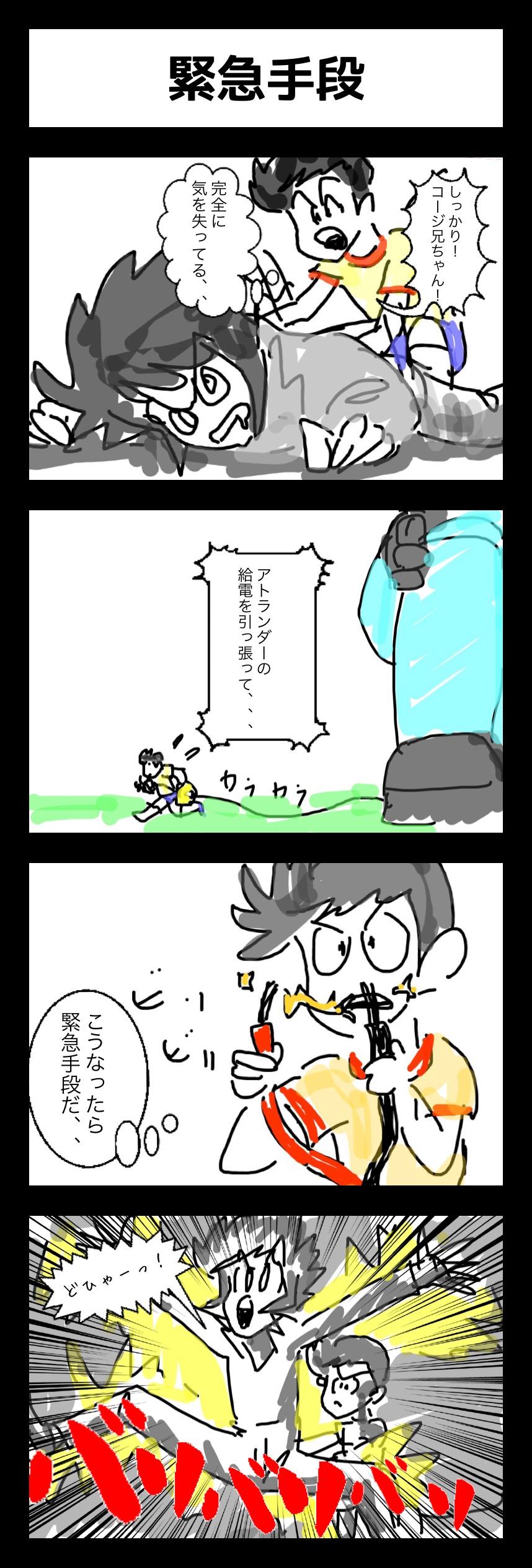 連載4コマ漫画「アトランダーV」 第34話