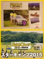 三菱スターキャンプ2015