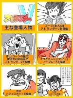 連載4コマ漫画 アトランダーV 主な登場人物