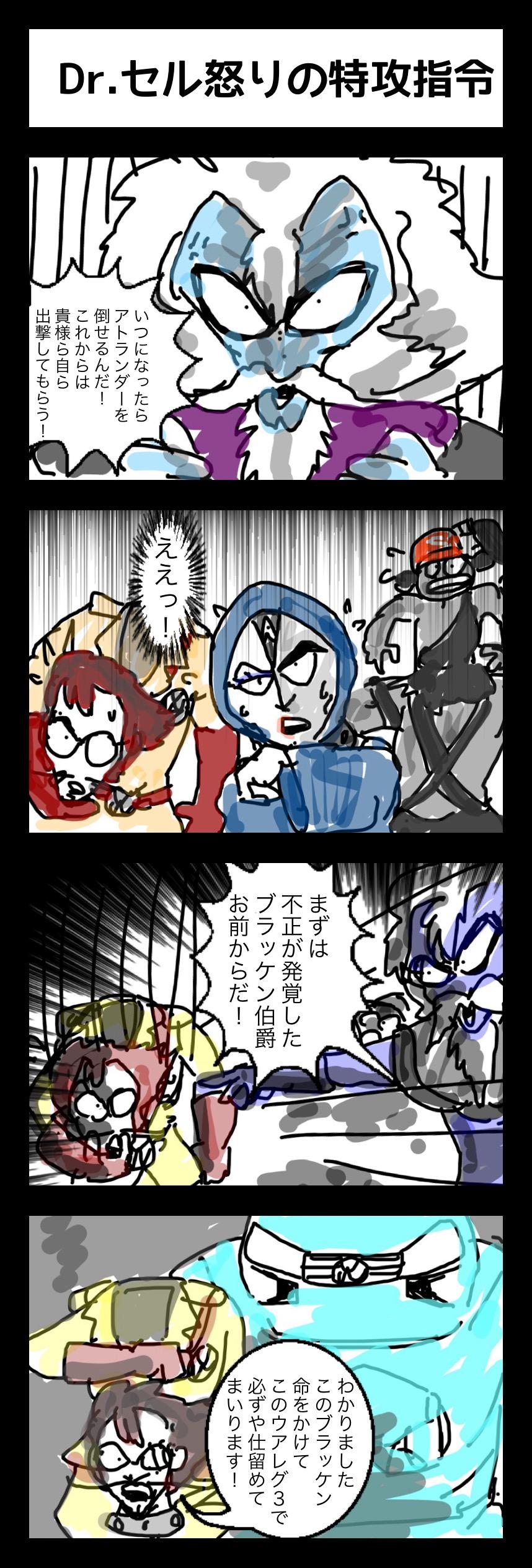 連載4コマ漫画 アトランダーV 第36 話