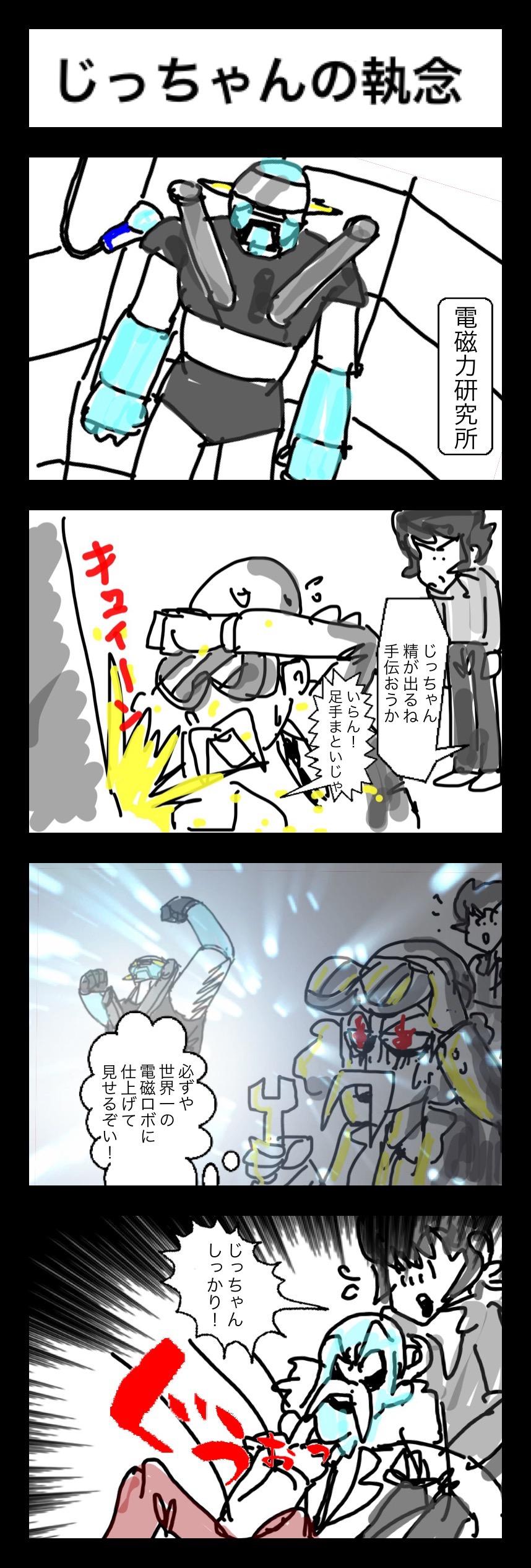 連載4コマ漫画 アトランダーV 第37話