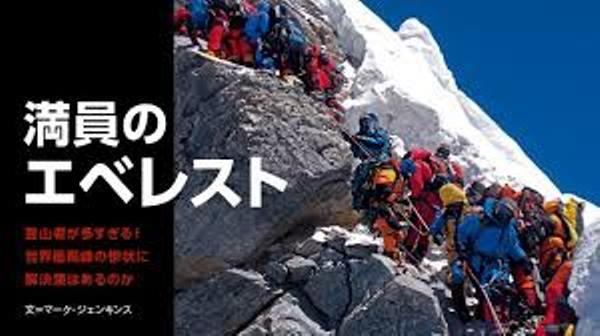 エベレスト3