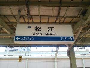 松江 ホーム内