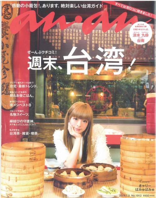 藤澤由佳さま雑誌2