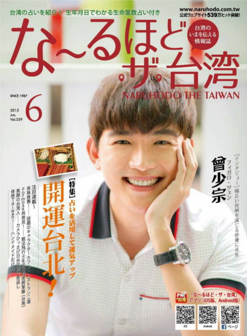 藤澤由佳さま雑誌4