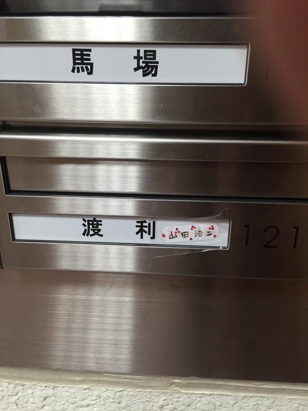 ③山田浩二(金浩二)