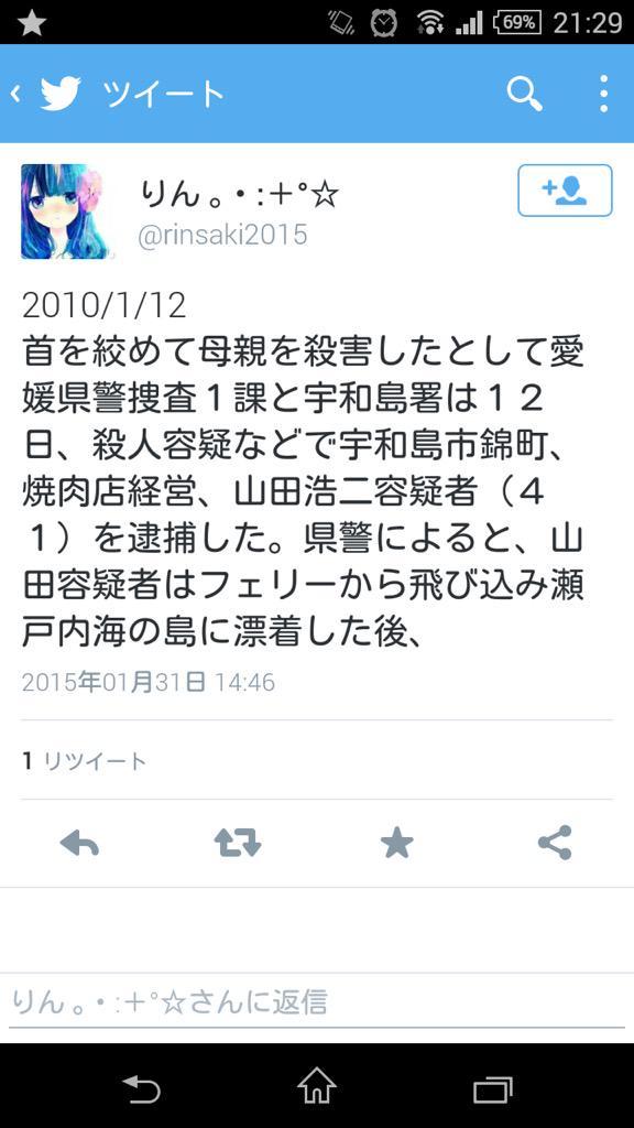 ⑬山田浩二(45)は4年前にも母親を殺していた殺人鬼だった・・・