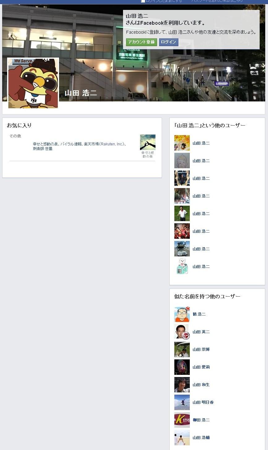 ⑦山田浩二 Facebook②
