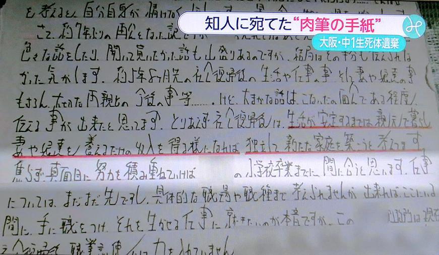 ①山田浩二(金浩二)の字が気持ち悪い!福田さんが今田さんの投稿をシェア!