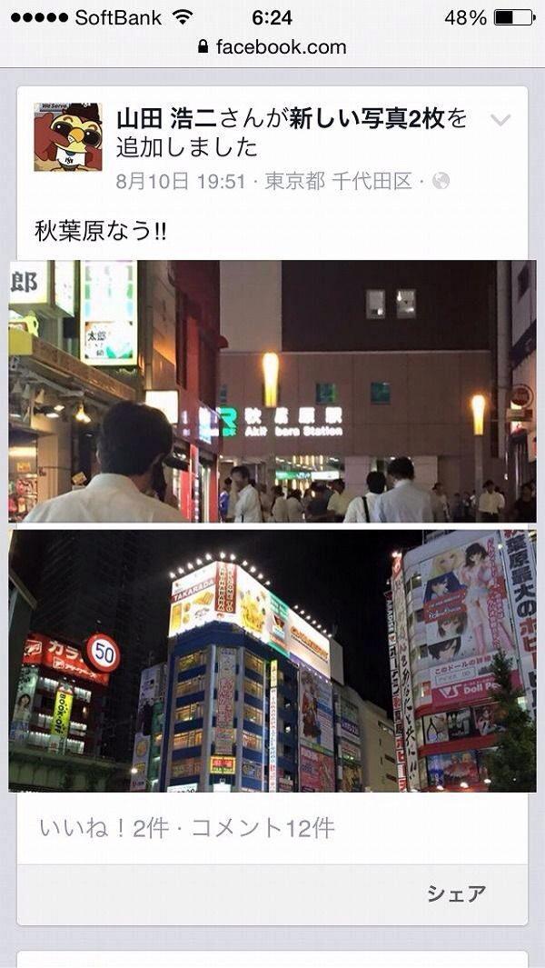山田浩二(金浩二)殺害2日前東京秋葉原でスタンガン手錠注射器を所持男性同乗者!逮捕時女性同乗者!