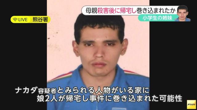⑧②埼玉熊谷6人殺害ナカダ・ルデナ・バイロン・ジョナタン殺人鬼兄ペドロ・パブロは17人殺害!