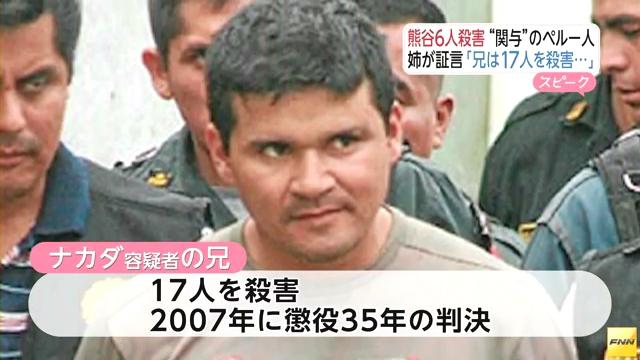 ⑫③埼玉熊谷6人殺害ナカダ・ジョナタン殺人鬼兄ペドロ・パブロは17人殺害!