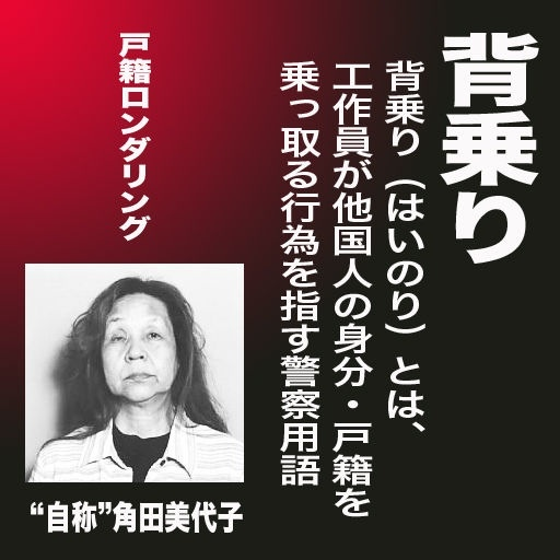 角田美代子 背乗り(戸籍乗っ取り)