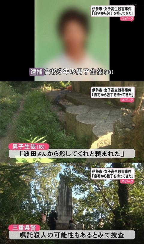 ①波田泉有さん殺害犯人「殺してやる」と脅し床に包丁を刺した画像送付キレやすい子供だった!