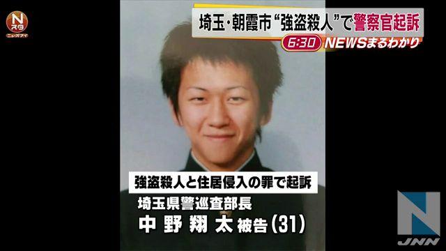 ②埼玉強盗殺人警察官 中野翔太 は妻も警官だった!