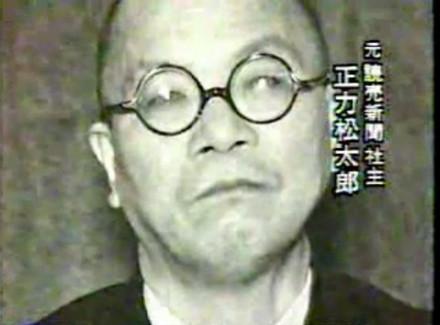 ①読売正力松太郎 SUGAMO PRISON