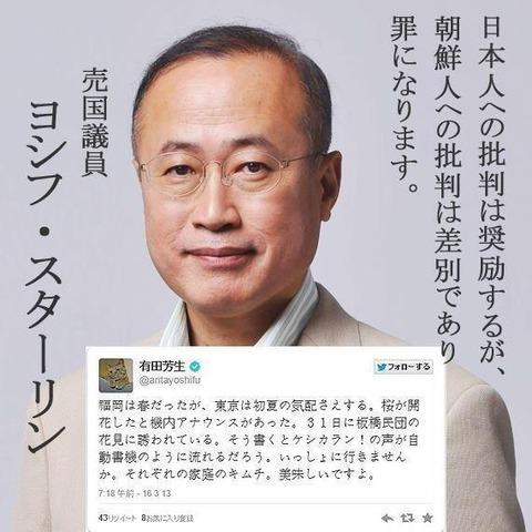 ①有田兄弟が日本国民をゴキブリ呼ばわりして話題に!有田が共産党を追放された理由!