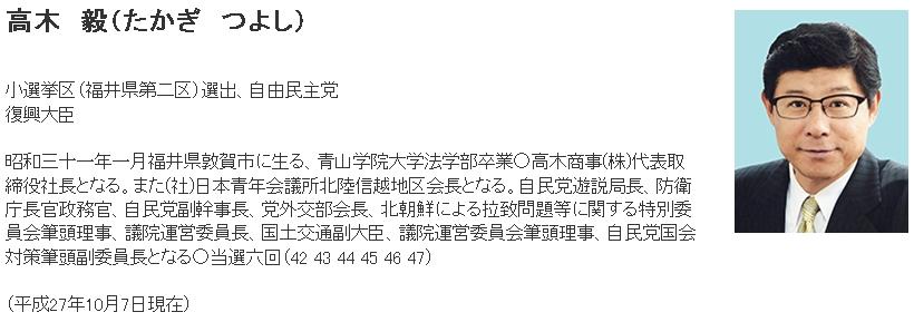 """③高木毅大臣は""""女性下着泥棒常習犯だった!"""