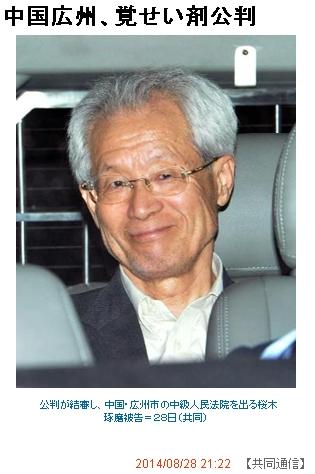 ④愛知県稲沢市議の桜木琢磨