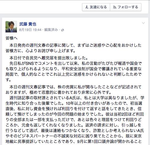 武藤貴也公式facebook1