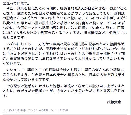 武藤貴也公式facebook2
