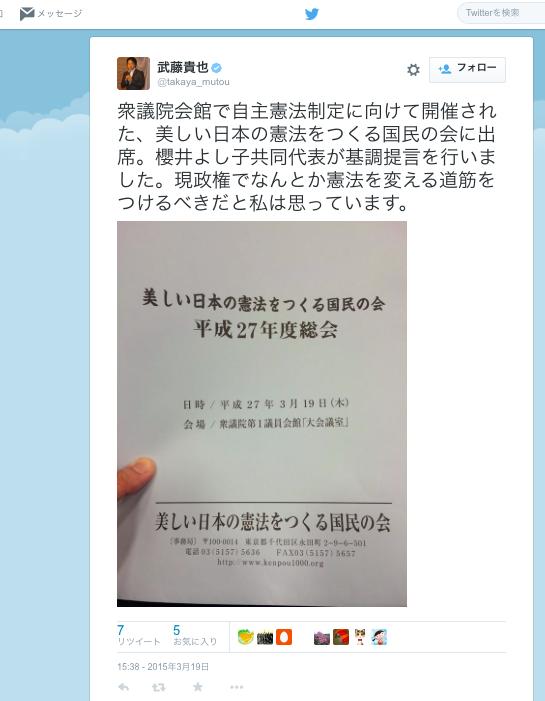 武藤貴也2015年3月19日のtweet