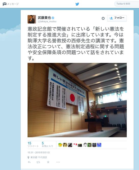 武藤貴也2015年5月1日 15時31分のtweet