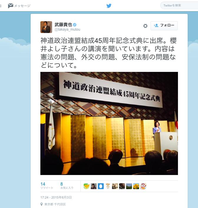 武藤貴也 2015年6月3日 tweet