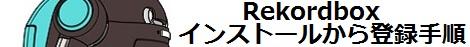 黒帯レコボ登録手順