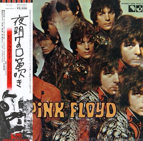 ピンク・フロイド『夜明けの口笛吹き』
