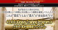 上杉式 30days Training Program