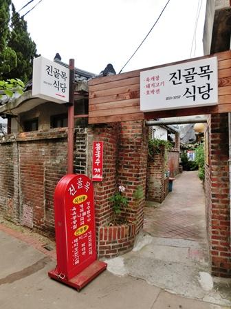 150725大邱「ジンコルモク食堂」①