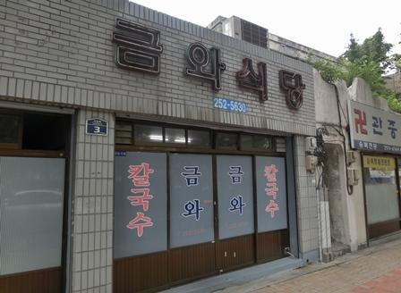 150724「クマ食堂」①