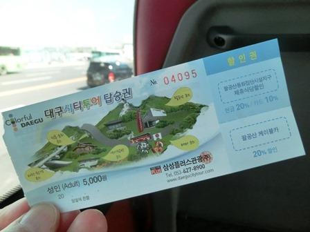 1507大邱シティツアー②