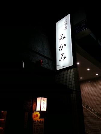 150930みかみ①